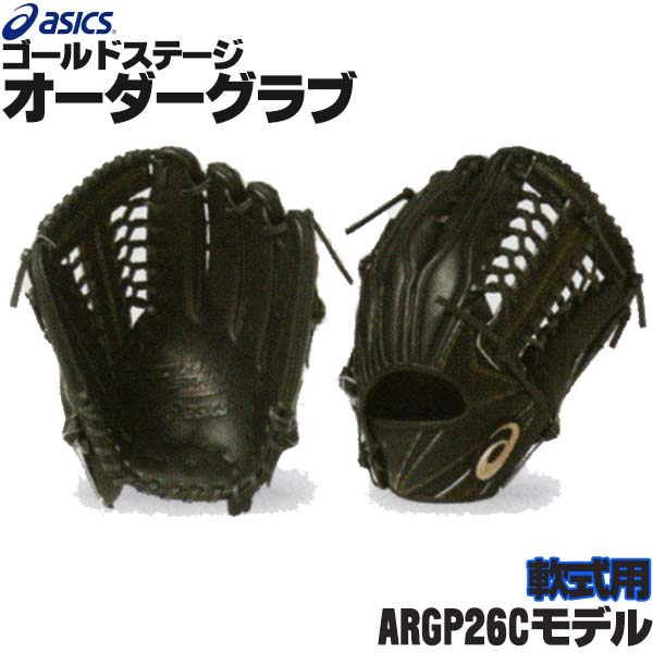 アシックス ゴールドステージ オーダーグラブ ARGP26Cモデル 外野手用 軟式グローブ オーダー 野球 グローブ 軟式 オーダーグローブ 一般 軟式グラブ asics z-a-no-gp26c