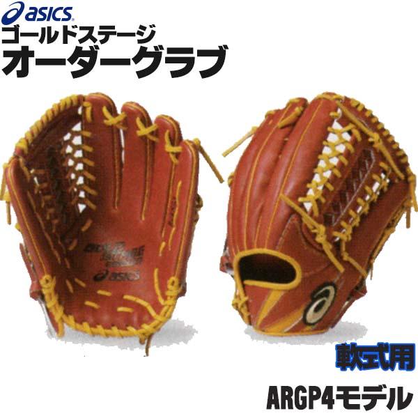 アシックス ゴールドステージ オーダーグラブ ARGP4モデル 外野手用 軟式グローブ オーダー 野球 グローブ 軟式 オーダーグローブ 一般 軟式グラブ asics z-a-no-gp4