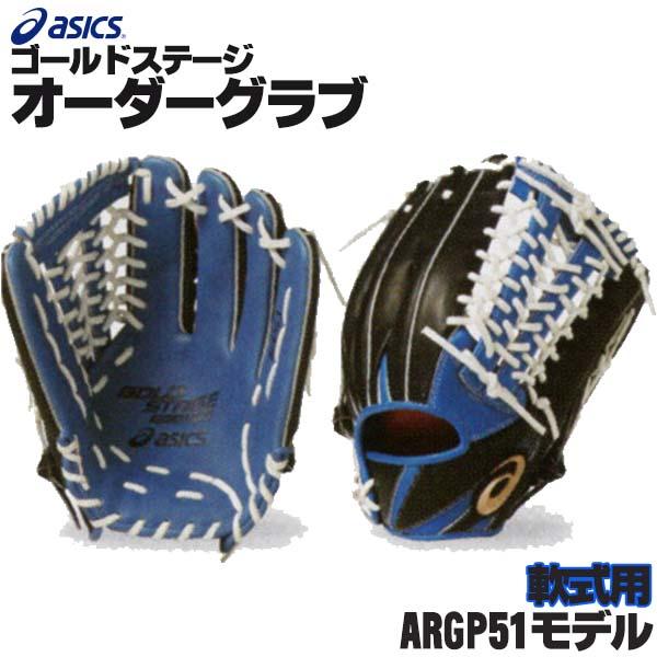 アシックス ゴールドステージ オーダーグラブ ARGP51モデル 外野手用 軟式グローブ オーダー 野球 グローブ 軟式 オーダーグローブ 一般 軟式グラブ asics z-a-no-gp51