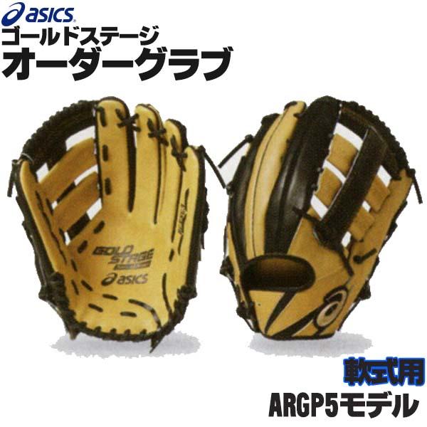 アシックス ゴールドステージ オーダーグラブ ARGP5モデル 外野手用 軟式グローブ オーダー 野球 グローブ 軟式 オーダーグローブ 一般 軟式グラブ asics z-a-no-gp5