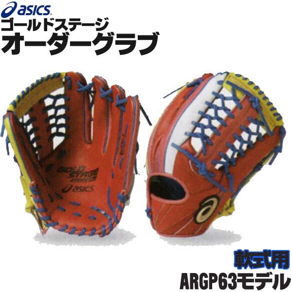 アシックス ゴールドステージ オーダーグラブ ARGP63モデル 外野手用 軟式グローブ オーダー 野球 グローブ 軟式 オーダーグローブ 一般 軟式グラブ asics z-a-no-gp63