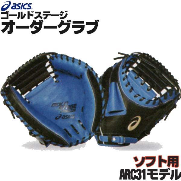 アシックス ゴールドステージ オーダーグラブ ARC31モデル ソフトボール キャッチャーミット 3号 オーダー ソフトボール用 オーダーグローブ asics z-a-sc-c31