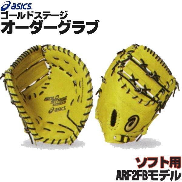 アシックス ゴールドステージ オーダーグラブ ARF2FBモデル ソフトボール ファーストミット 3号 オーダー ソフトボール用 オーダーグローブ z-a-sf-f2fb