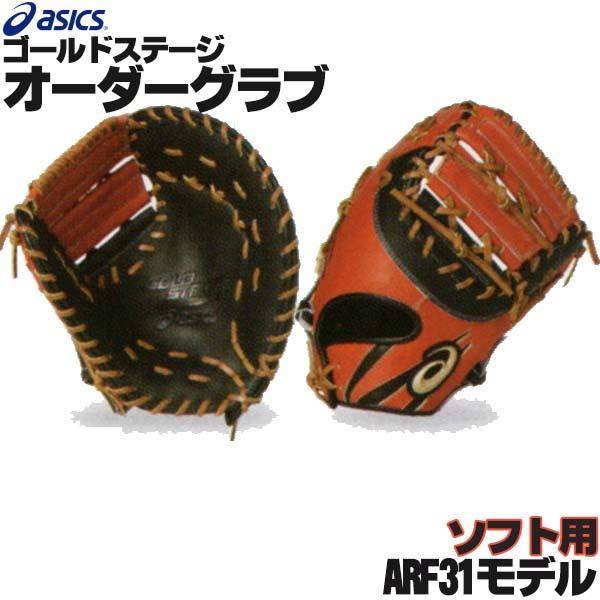 アシックス ゴールドステージ オーダーグラブ ARF31モデル ソフトボール ファーストミット 3号 オーダー ソフトボール用 オーダーグローブ z-a-sf-f31