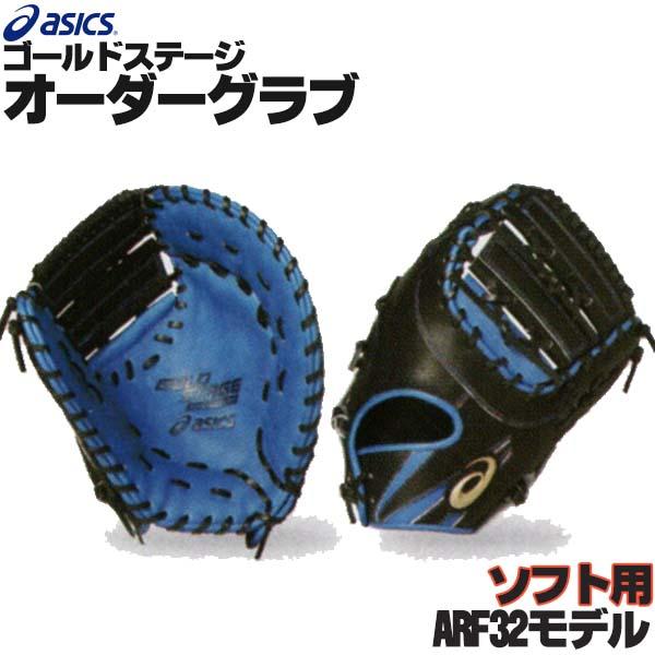 アシックス ゴールドステージ オーダーグラブ ARF32モデル ソフトボール ファーストミット 3号 オーダー ソフトボール用 オーダーグローブ z-a-sf-f32