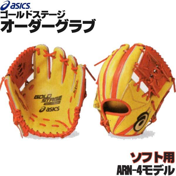 アシックス ゴールドステージ オーダーグラブ ARN-4モデル 内野手用 ソフトボール用グローブ 3号 オーダー ソフトボール グローブ オーダーグローブ asics z-a-si-n-4