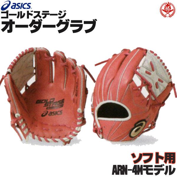 アシックス ゴールドステージ オーダーグラブ ARN-4Mモデル 内野手用 ソフトボール用グローブ 3号 オーダー ソフトボール グローブ オーダーグローブ asics z-a-si-n-4m