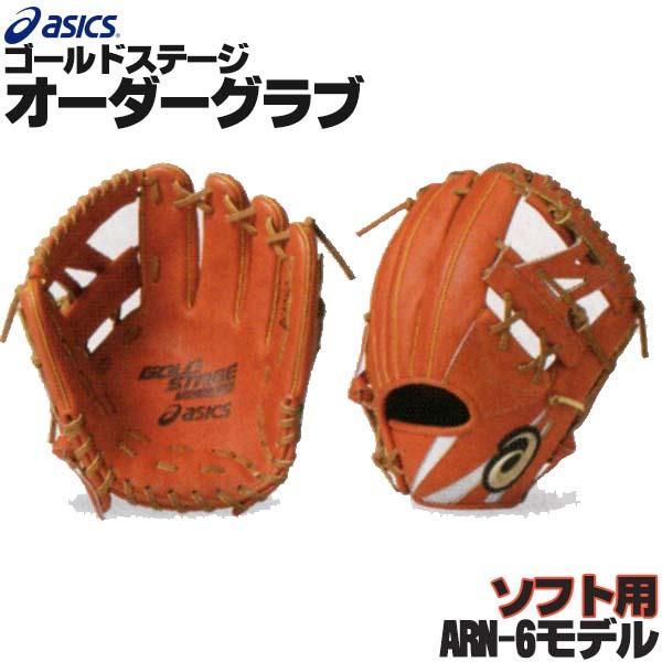 アシックス ゴールドステージ オーダーグラブ ARN-6モデル 内野手用 ソフトボール用グローブ 3号 オーダー ソフトボール グローブ オーダーグローブ asics z-a-si-n-6