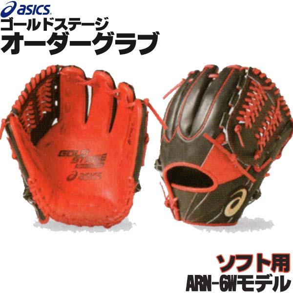 アシックス ゴールドステージ オーダーグラブ ARN-6Wモデル 内野手用 ソフトボール用グローブ 3号 オーダー ソフトボール グローブ オーダーグローブ asics z-a-si-n-6w