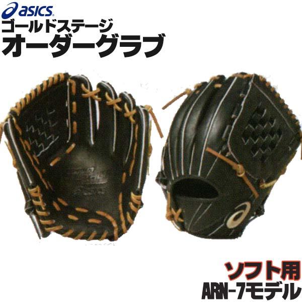 アシックス ゴールドステージ オーダーグラブ ARN-7モデル 内野手用 ソフトボール用グローブ 3号 オーダー ソフトボール グローブ オーダーグローブ asics z-a-si-n-7