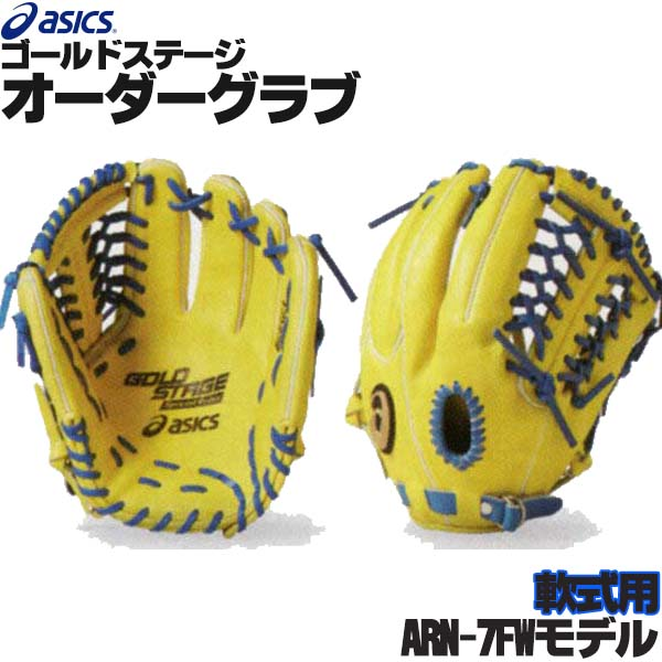 アシックス ゴールドステージ オーダーグラブ ARN-7FWモデル 内野手用 ソフトボール用グローブ 3号 オーダー ソフトボール グローブ オーダーグローブ asics z-a-si-n-7fw