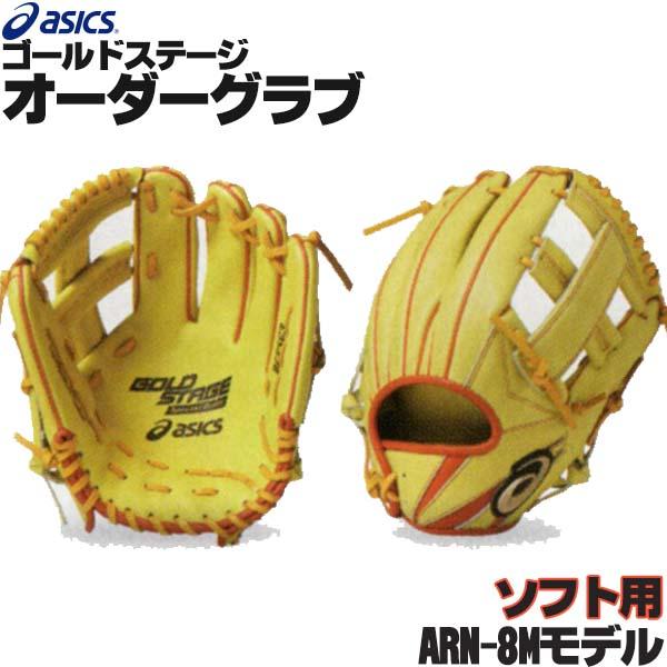 アシックス ゴールドステージ オーダーグラブ ARN-8Mモデル 内野手用 ソフトボール用グローブ 3号 オーダー ソフトボール グローブ オーダーグローブ asics z-a-si-n-8m