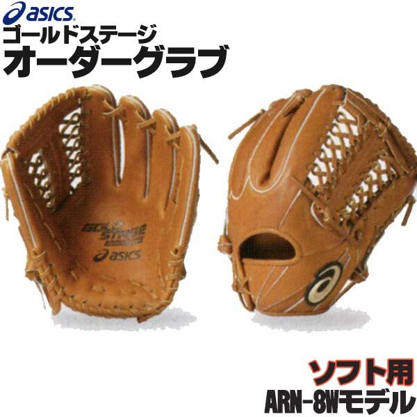 アシックス ゴールドステージ オーダーグラブ ARN-8Wモデル 内野手用 ソフトボール用グローブ 3号 オーダー ソフトボール グローブ オーダーグローブ asics z-a-si-n-8w