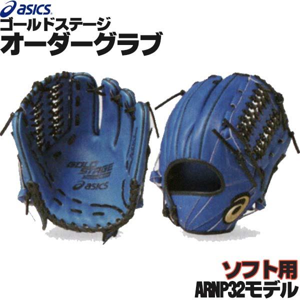 アシックス ゴールドステージ オーダーグラブ ARNP32モデル 内野手用 ソフトボール用グローブ 3号 オーダー ソフトボール グローブ オーダーグローブ asics z-a-si-np32
