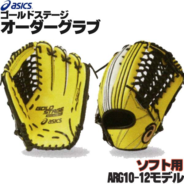 アシックス ゴールドステージ オーダーグラブ ARG10-12モデル 外野手用 ソフトボール用グローブ 3号 オーダー ソフトボール グローブ オーダーグローブ asics z-a-so-g10-12