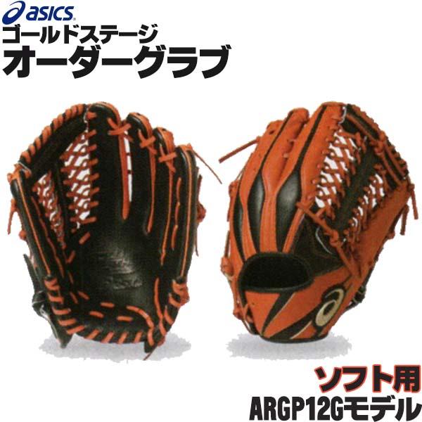 アシックス ゴールドステージ オーダーグラブ ARGP12Gモデル 外野手用 ソフトボール用グローブ 3号 オーダー ソフトボール グローブ オーダーグローブ asics z-a-so-gp12g