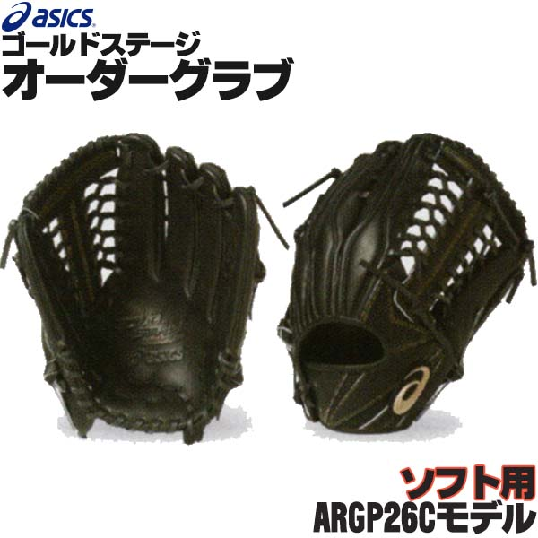 アシックス ゴールドステージ オーダーグラブ ARGP26Cモデル 外野手用 ソフトボール用グローブ 3号 オーダー ソフトボール グローブ オーダーグローブ asics z-a-so-gp26c