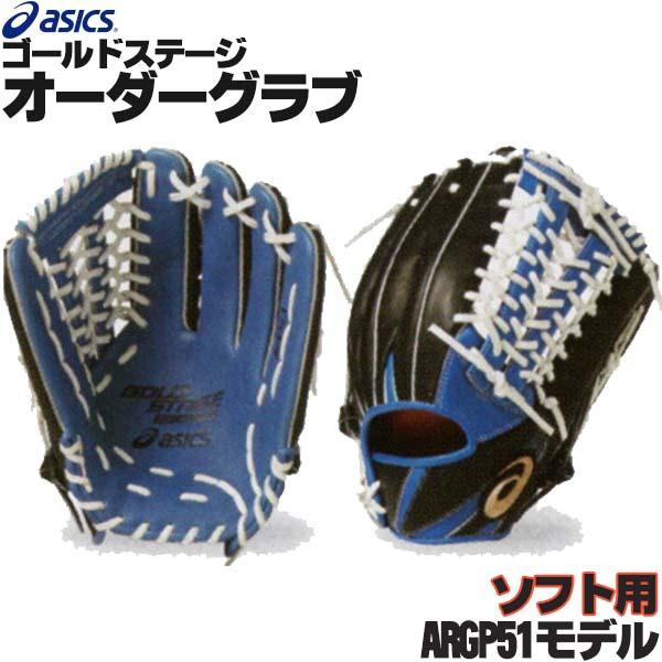 アシックス ゴールドステージ オーダーグラブ ARGP51モデル 外野手用 ソフトボール用グローブ 3号 オーダー ソフトボール グローブ オーダーグローブ asics z-a-so-gp51