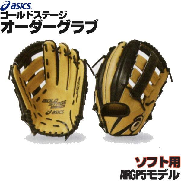 アシックス ゴールドステージ オーダーグラブ ARGP5モデル 外野手用 ソフトボール用グローブ 3号 オーダー ソフトボール グローブ オーダーグローブ asics z-a-so-gp5
