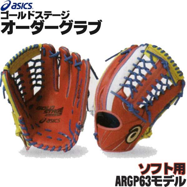 アシックス ゴールドステージ オーダーグラブ ARGP63モデル 外野手用 ソフトボール用グローブ 3号 オーダー ソフトボール グローブ オーダーグローブ asics z-a-so-gp63