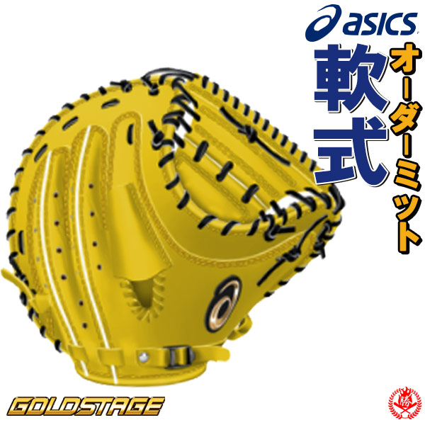 アシックス オーダーグラブ 軟式キャッチャーミット ゴールドステージ スペシャルオーダー ステアレザー使用 asics 2019 野球 キャッチャーミット 軟式 一般 z-a-special-nc