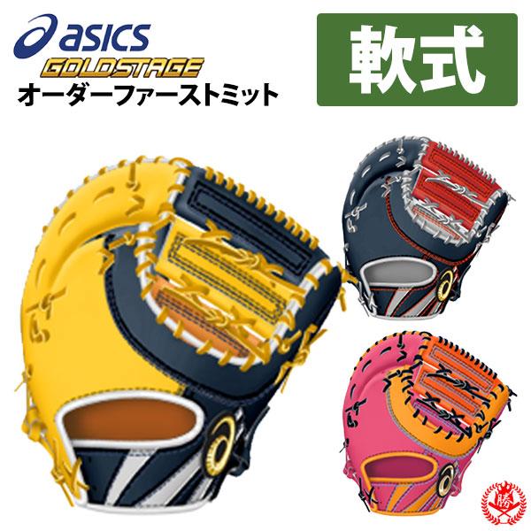 アシックス オーダーグラブ 軟式ファーストミット ゴールドステージ スペシャルオーダー ステアレザー使用 asics 2018 野球 ファーストミット 軟式 一般 z-a-special-nf