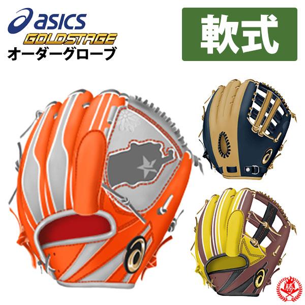 アシックス オーダーグラブ 軟式用 ゴールドステージスペシャルオーダー ステアレザー使用 asics 2019 軟式グローブ 野球 グローブ 軟式 一般 軟式グラブ z-a-special-ng