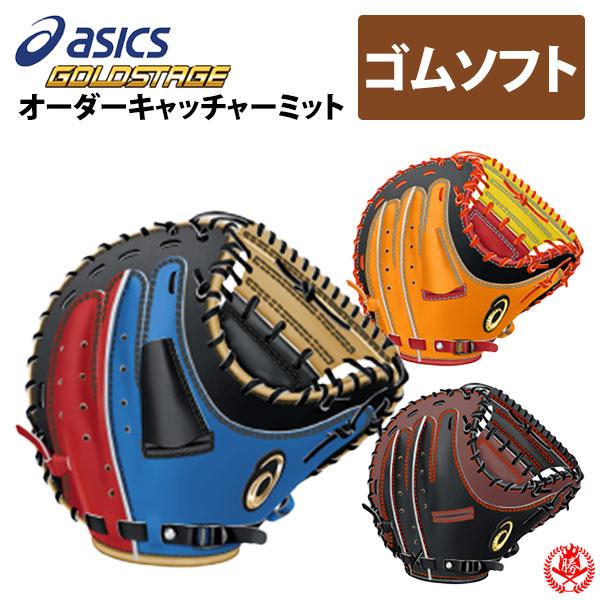 アシックス オーダーグラブ ソフトボール キャッチャーミット ゴールドステージ スペシャルオーダー ステアレザー使用 asics 2018 3号 ソフトボール用 z-a-special-sc