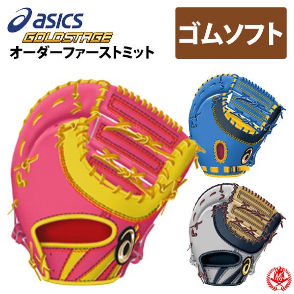 アシックス オーダーグラブ ソフトボール ファーストミット ゴールドステージ スペシャルオーダー ステアレザー使用 asics 2018 3号 ソフトボール用 z-a-special-sf