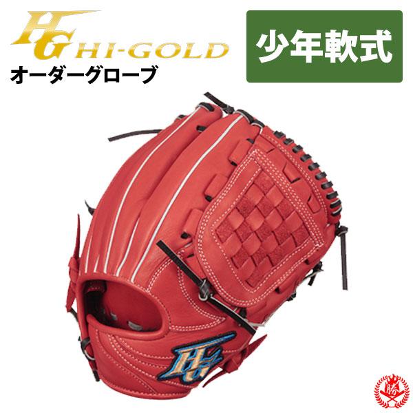 ハイゴールド オーダーグラブ 少年軟式グラブ 心極スペシャルオーダー 2019 ステアレザー使用 Higold 少年野球 軟式 ジュニア 少年用 z-h-kkg-jn
