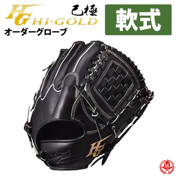 ハイゴールド オーダーグラブ 軟式グローブ 心極スペシャルオーダー 2019 ステアレザー使用 Higold 野球 グローブ 軟式 一般 軟式グラブ z-h-kkg-n