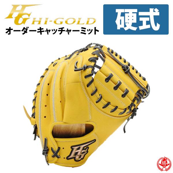 ハイゴールド オーダーグラブ 硬式キャッチャーミット 硬 プロオーダー 2018 和牛ステア使用 Higold 野球 キャッチャーミット 硬式 z-h-prg-pro-kc