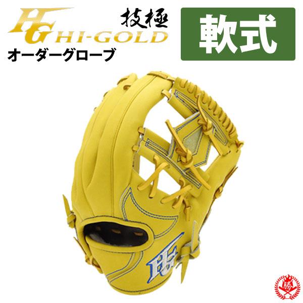 ハイゴールド オーダーグラブ 軟式用 技極プロオーダー 2018 ステアレザー使用 Higold 軟式グローブ 野球 グローブ 軟式 一般 軟式グラブ z-h-wkg-ng