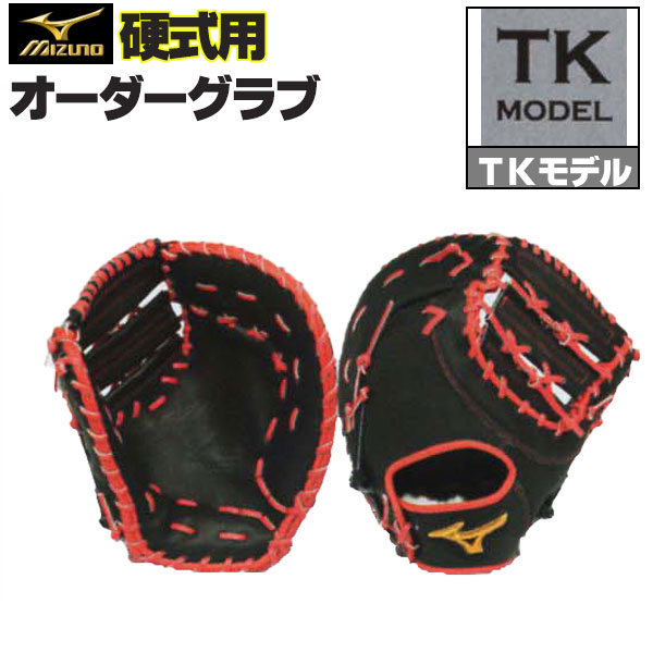 ミズノプロ オーダーグラブ 硬式グローブ 基本モデル TKモデル ファーストミット 一塁手用 2018年モデル BSSショップ限定オーダー mizuno 硬式グラブ z-mp-kf-tk