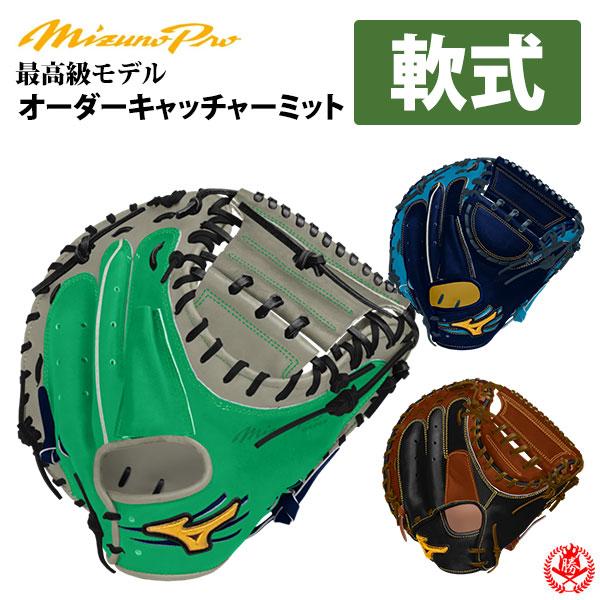 ミズノプロ オーダーグラブ 軟式キャッチャーミット 2019 ミズノ オーダーグローブ 野球 硬式用 z-mproc-n1