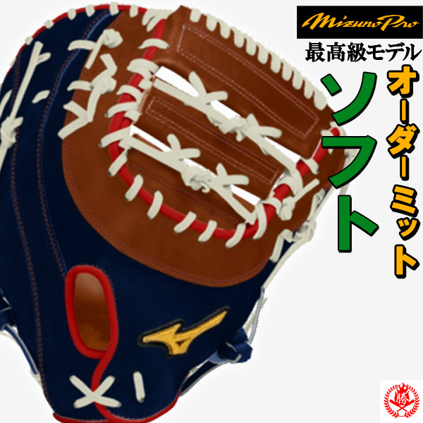 ミズノプロ オーダーグラブ ソフトボール キャッチャーミット 革ボール対応 最高級レザー使用 2018 ミズノ BSS 限定オーダー ソフトボール 3号 mizuno z-mproc-s1