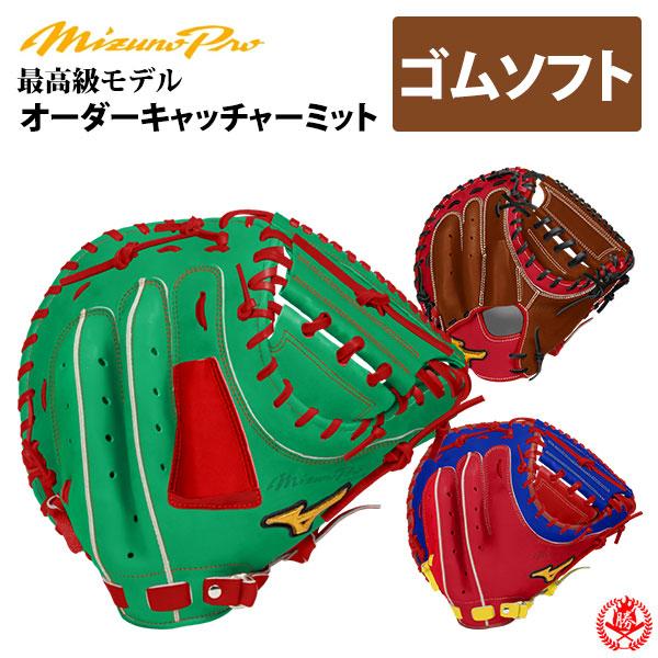 ミズノプロ オーダーグラブ ソフトボール キャッチャーミット 革ボール対応 軟式レザー使用 2018 ミズノ BSS 限定オーダー ソフトボール 3号 mizuno z-mproc-s3