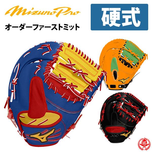ミズノプロ オーダーグラブ 硬式キャッチャーミット 2019 ミズノ オーダーグローブ 野球 硬式用 z-mprof-k2
