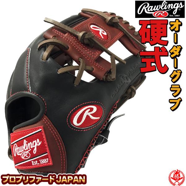 ローリングス オーダーグラブ 硬式用 JAPANスペシャルオーダー 和牛レザー使用 2018 rawlings 硬式グローブ