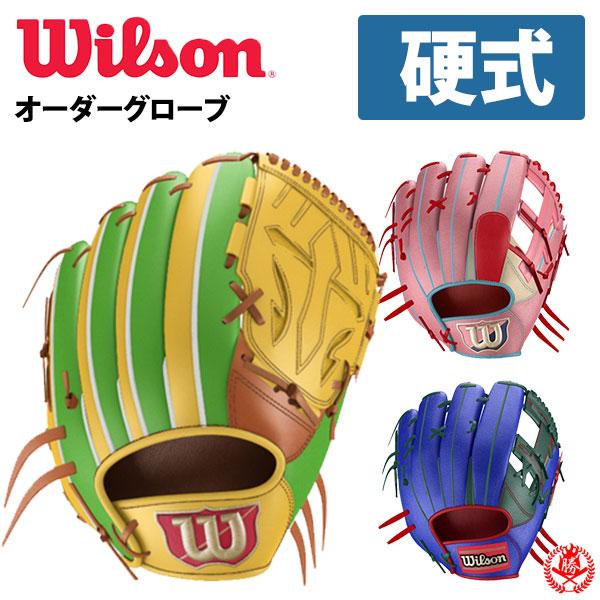 【野球 グローブ】ウィルソン オーダーグラブ 硬式用 ウィルソンスタッフ 硬式グラブ 2019 wilson 硬式グローブ オーダー【z-w-staff-kg】