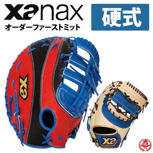 ザナックス 硬式 オーダーグラブ ザナパワー オーダー 2018 Xanax 野球 ファーストミット 硬式グローブ z-xpower-kf