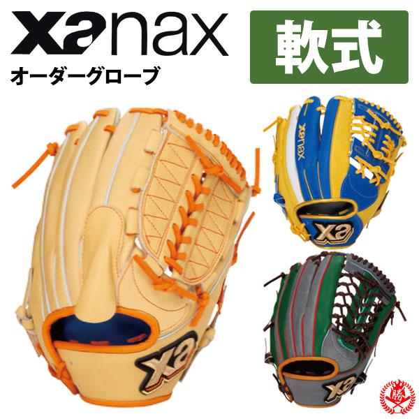 ザナックス 軟式 オーダーグラブ ザナパワー オーダー 2019 Xanax 野球 グローブ 軟式グローブ z-xpower-ng