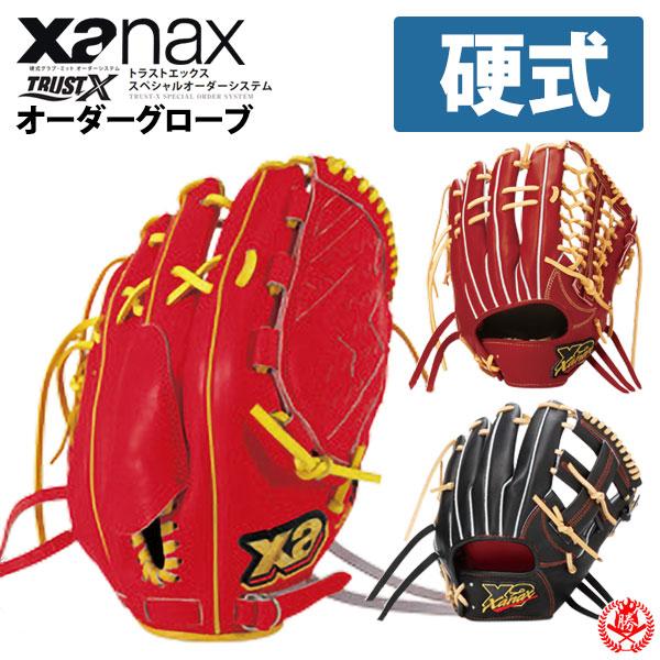 ザナックス 硬式 オーダーグラブ トラストエックス オーダー 2020 Xanax 野球 グローブ 硬式グローブ z-xtrust-kg