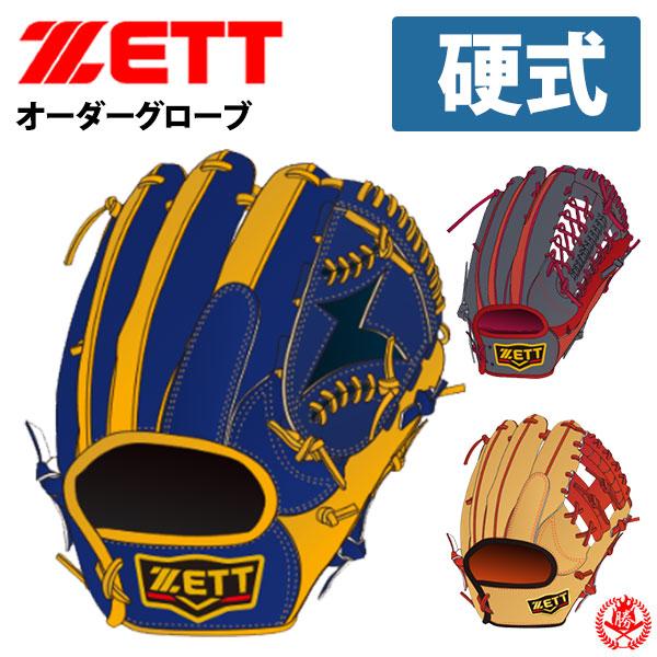 ゼット オーダーグラブ 硬式グローブ プロステイタスオーダー 2019 zett 野球 グローブ 硬式 硬式グラブ z-z-pro-kg