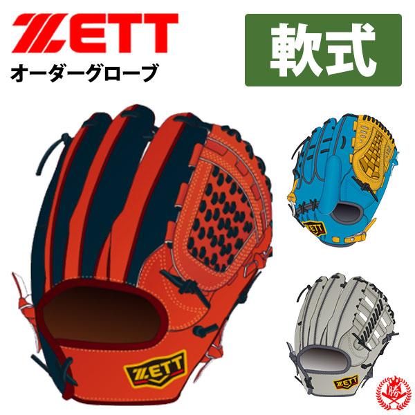 ゼット オーダーグラブ 軟式用 プロステイタスオーダー 2019 zett 軟式グローブ 野球 グローブ 軟式 一般 軟式グラブ z-z-pro-ng