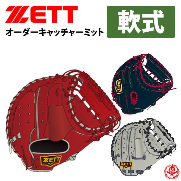 ゼット プロステイタス オーダー 軟式キャッチャーミット 軟式ファーストミット プロステイタス オーダーグラブ オーダー キャッチャーミットファーストミット 2018 zett 野球 軟式 軟式ミット z-z-pro-nm