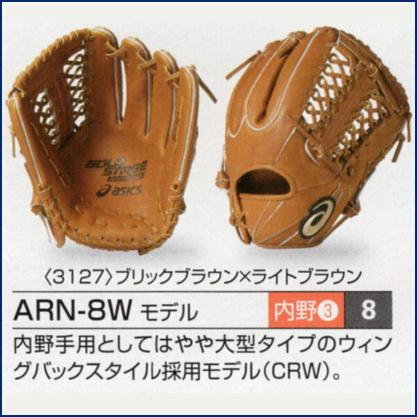 ソフトボール用グローブ 内野手用 グローブ オーダーグローブ