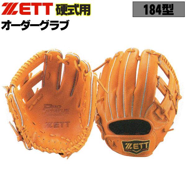 ゼット プロステイタス オーダーグラブ 184型 硬式グローブ 基本モデル 2020年モデル 内野手用 硬式グラブ z-z-ki-184