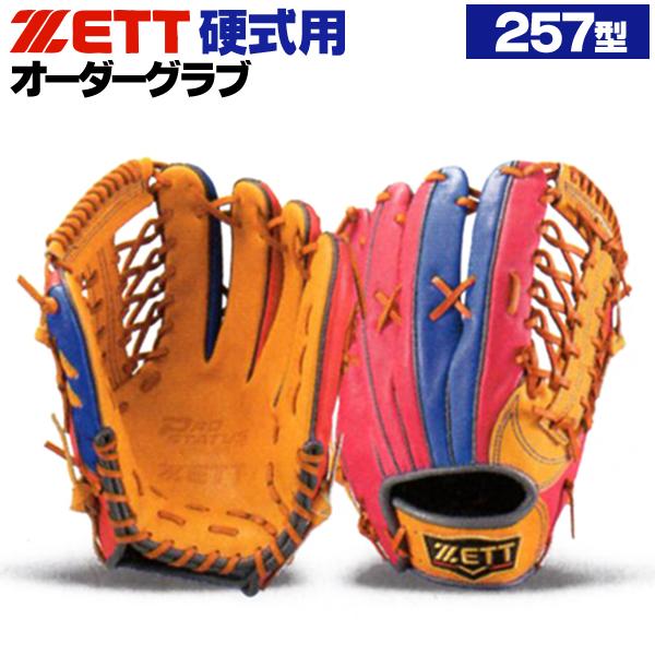 ゼット プロステイタス オーダーグラブ 加藤モデル 237型 硬式グローブ 基本モデル 2019年モデル 外野手用 硬式グラブ z-z-ko-katou