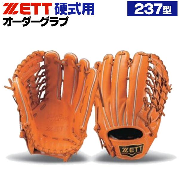 ゼット プロステイタス オーダーグラブ 杉谷モデル 外野手用 硬式グローブ オーダー 野球 グローブ 硬式 オーダーグローブ 一般 硬式グラブ zett z-z-ko-sugiya2